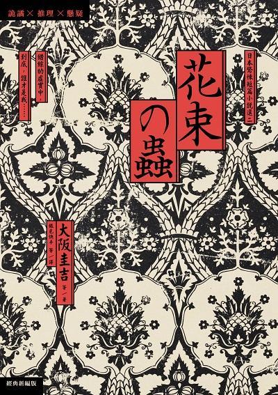 花束之蟲:日本驚悚短篇小說選. 二