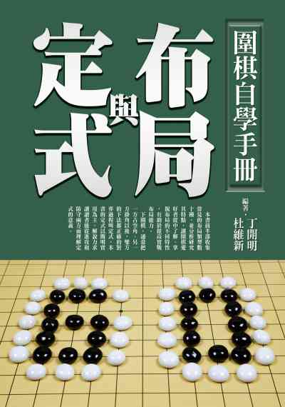 圍棋自學手冊:布局與定式