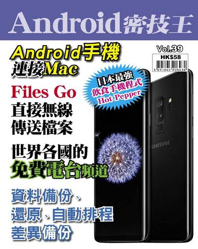 Android 密技王 [第39期]:Android手機連接Mac