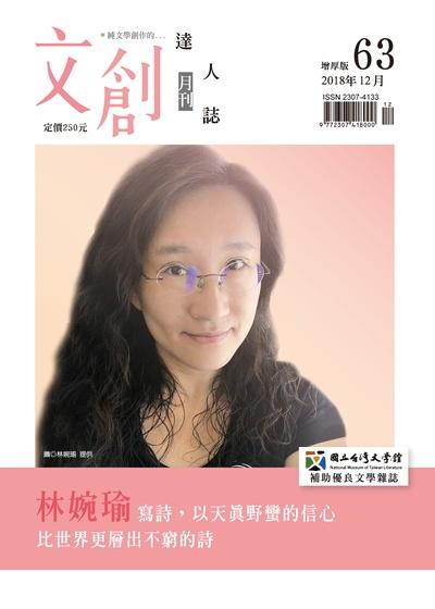 文創達人誌 [第63期]:林婉瑜 寫詩, 以天真野蠻的信心