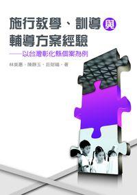 施行教學、訓導與輔導方案經驗:以台灣彰化縣個案為例