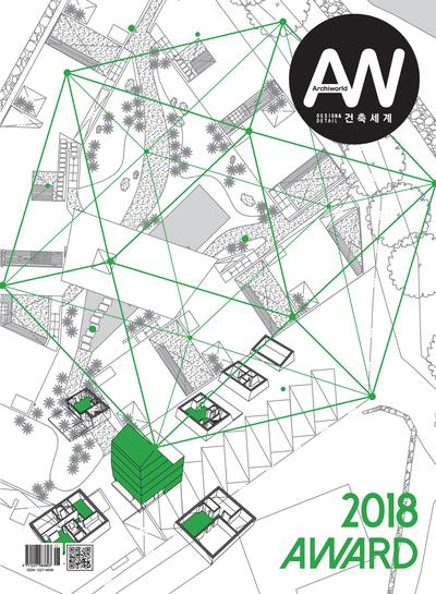 Archiworld [Vol. 283]:New works competition:2018 Award