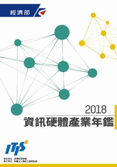 資訊硬體產業年鑑. 2018
