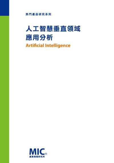 人工智慧垂直領域應用分析