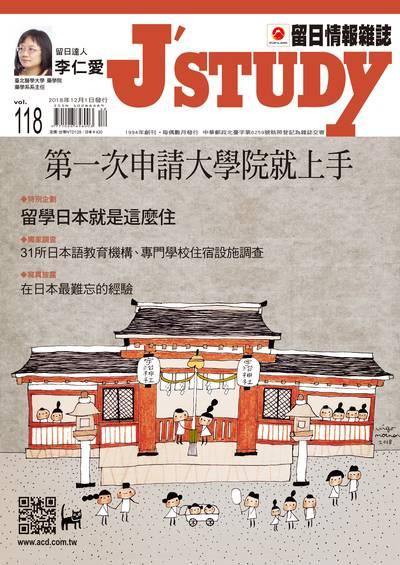 留日情報雜誌 [第118期]:第一次申請大學院就上手