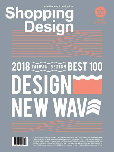 Shopping Design [第121期]:2018 Taiwan design best 100 design new wave