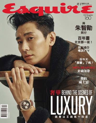 ESQUIRE君子時代 [第160期]:奢華Behind the scenes of luxury 跟著法王路易十四走