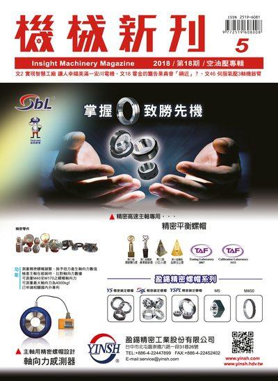 機械新刊 [第18期]:空油壓專輯