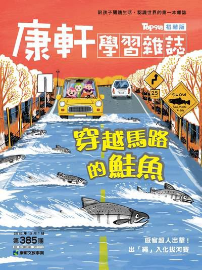 Top945康軒學習雜誌 [初階版] [第385期]:穿越馬路的鮭魚