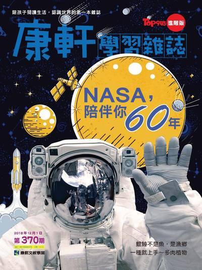Top945康軒學習雜誌 [進階版] [第370期]:NASA, 陪伴你60年!