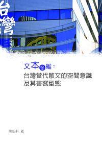 文本多維:台灣當代散文的空間意識及其書寫型態