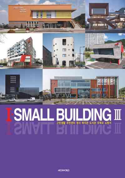 I.small building. III
