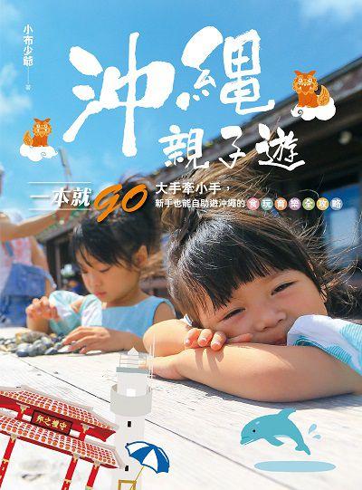 沖繩親子遊一本就go:大手牽小手, 新手也能自助遊沖繩的食玩育樂全攻略