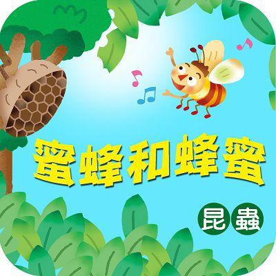 親親文化影音測試3.國語兒歌—蜜蜂和蜂蜜