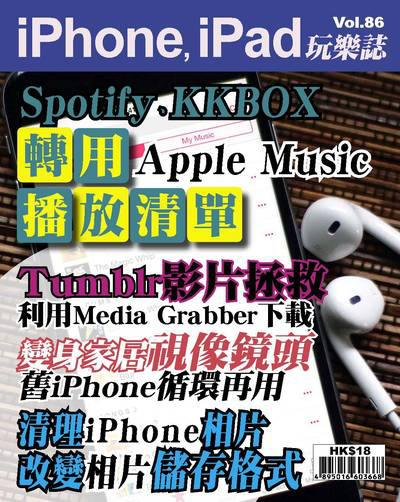 iPhone, iPad玩樂誌 [第86期]:Spotify、KKBOX轉用Apple Music播放清單