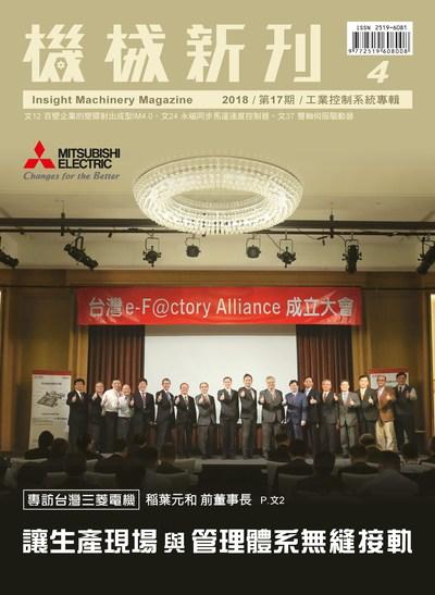 機械新刊 [第17期]:工業控制系統專輯