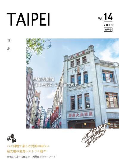 台北 [Vol. 14]:世紀の瞬間 百年を経た大稲の輝き
