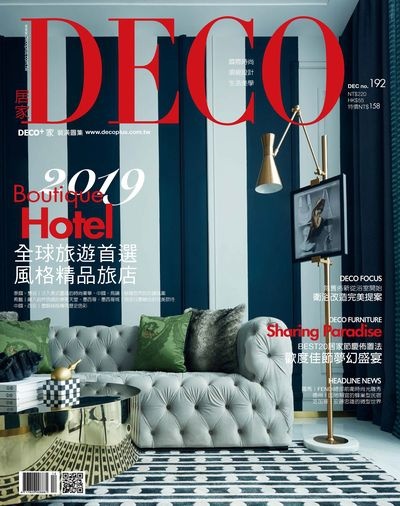 DECO居家 [第192期]:2019 Boutique Hotel