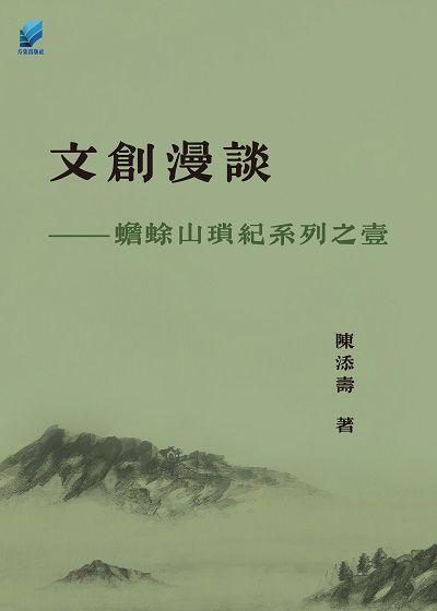 文創漫談:蟾蜍山瑣記系列之壹