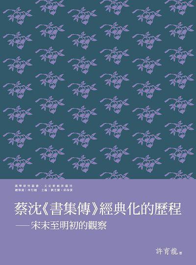 蔡沈<<書集傳>>經典化的歷程:宋末至明初的觀察