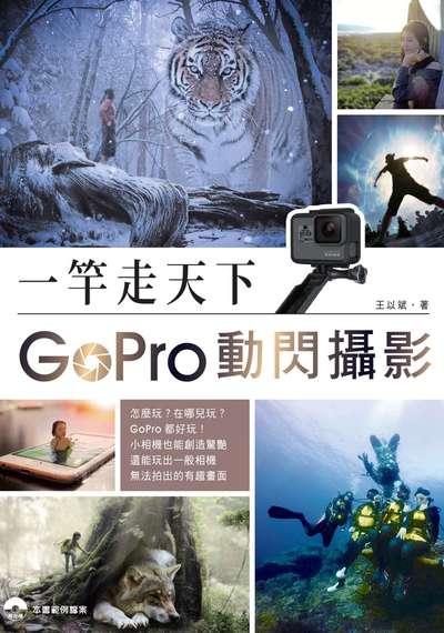 一竿走天下:GoPro動閃攝影