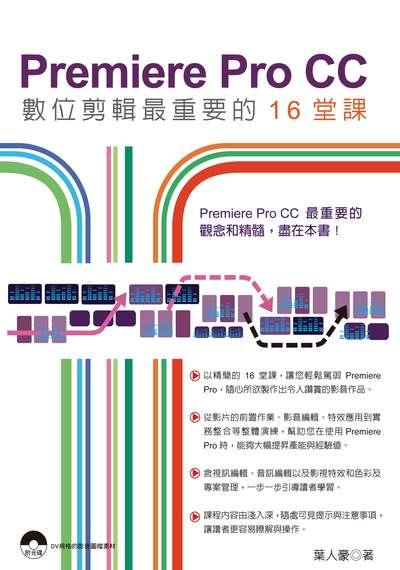 Premiere Pro CC數位剪輯最重要的16堂課