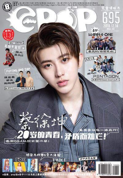 epop 完全情報誌 2018/12/14 [第695期]:蔡徐坤 20歲的青春, 矛盾而燦爛!
