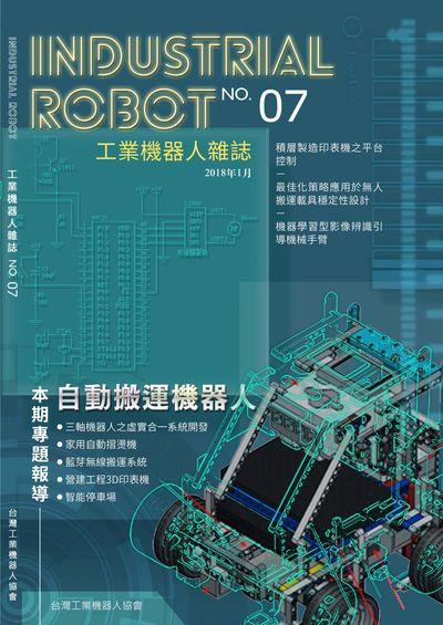 工業機器人雜誌