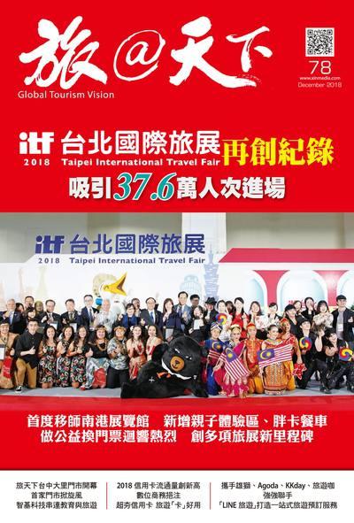 旅@天下 [第78期]:2018 ITF 台北國際旅展再創記錄 吸引37.6萬人次進場