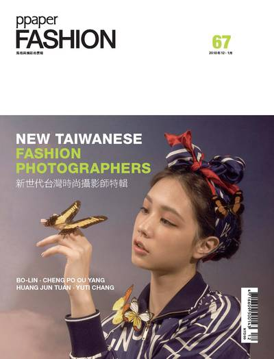 Ppaper fashion [第67期]:Fashion photographers新世代台灣時尚攝影師特輯