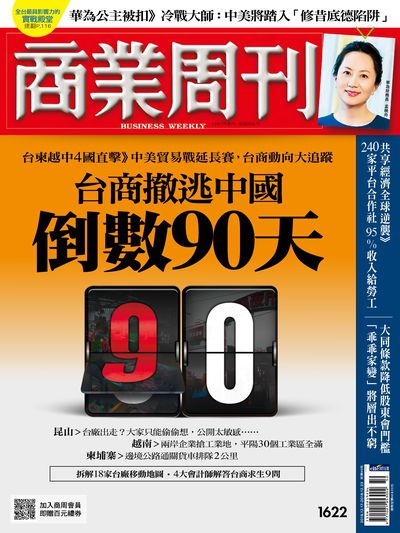 商業周刊 2018/12/17 [第1622期]:台商撤逃中國 倒數90天