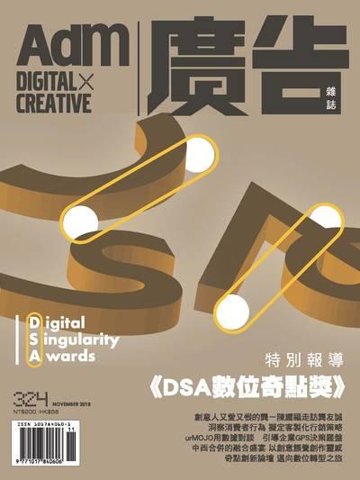 廣告雜誌 [第324期]:DSA數位奇點獎