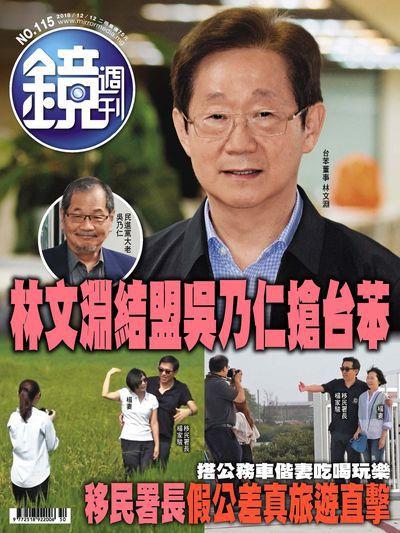 鏡週刊 2018/12/12 [第115期]:林文淵結盟吳乃仁搶台苯
