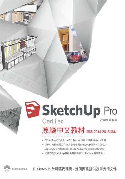 SketchUp Pro certified原廠中文教材
