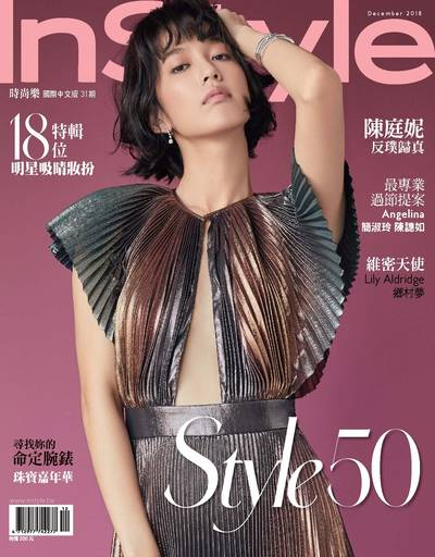 InStyle 時尚樂 [第31期]:Style 50