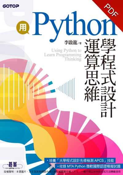 用Python學程式設計運算思維
