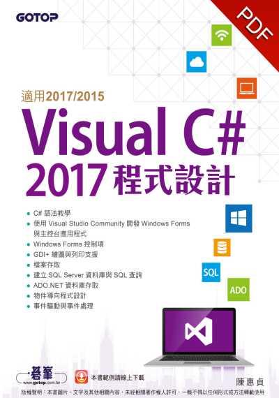 Visual C# 2017程式設計