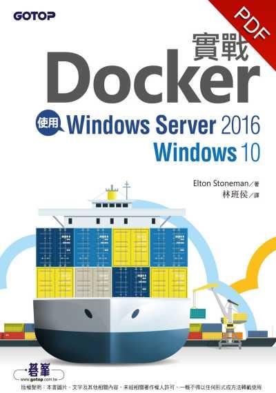 實戰Docker:使用Windows Server 2016 Windows 10