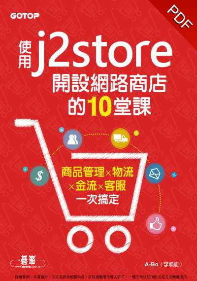 使用j2store開設網路商店的10堂課:商品管理x物流x金流x客服一次搞定