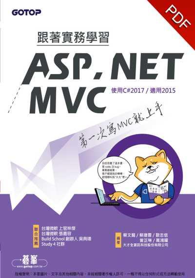 跟著實務學習ASP.NET MVC:使用C#2017/適用2015:第一次寫MVC就上手