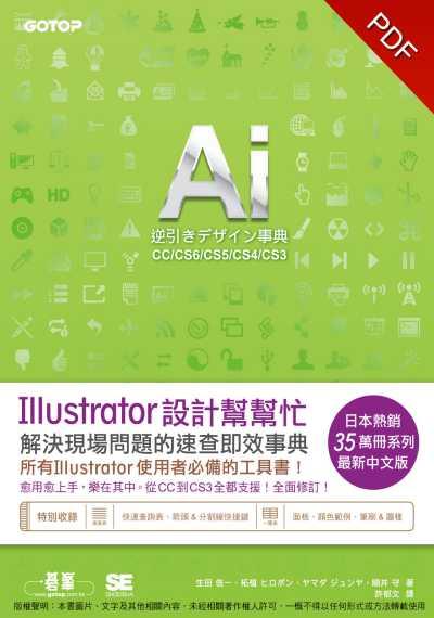 Illustrator設計幫幫忙:解決現場問題的速查即效事典CC/CS6/CS5/CS4/CS3