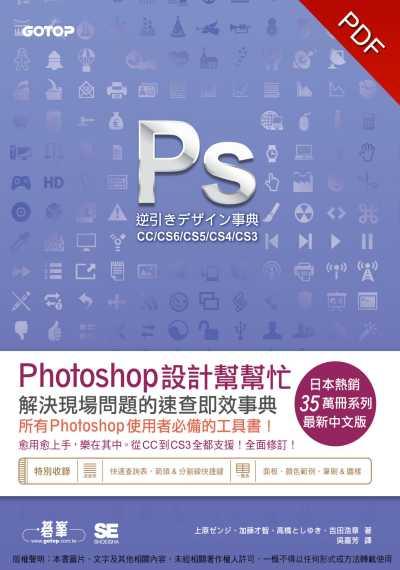 Photoshop 設計幫幫忙:解決現場問題的速查即效事典CC/CS6/CS5/CS4/CS3