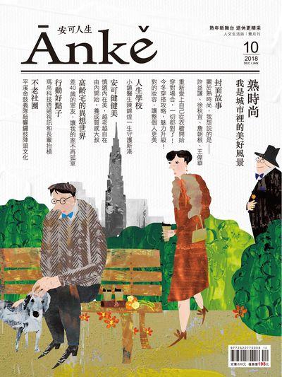 Ānkě安可人生雜誌 [第10期]:熟時尚 我是城市裡的美好風景