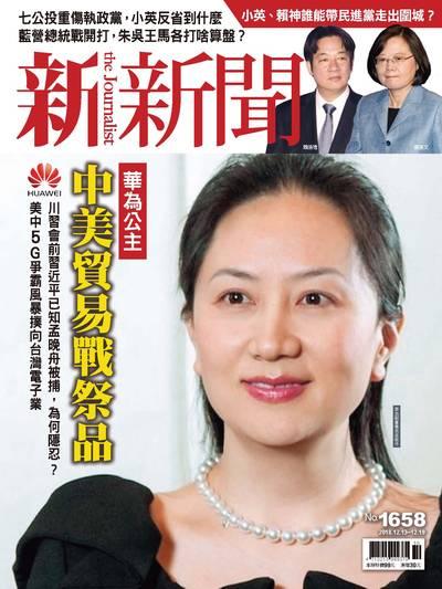 新新聞 2018/12/13 [第1658期]:華為公主中美貿易戰祭品