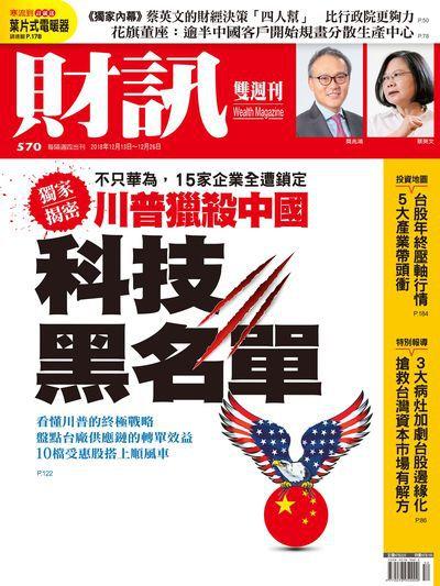 財訊雙週刊 [第570期]:科技黑名單