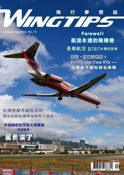 WINGTIPS 飛行夢想誌 [第16期]:鯊魚來了!E190-E2撲向台灣