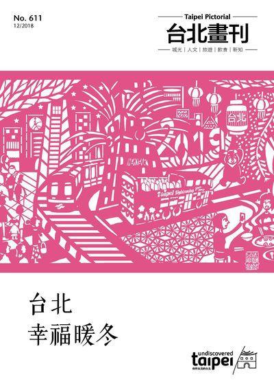 臺北畫刊 [第611期]:台北幸福暖冬