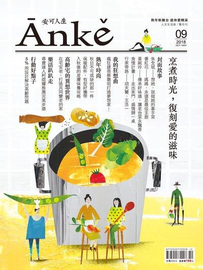 Ānkě安可人生雜誌 [第9期]:烹煮時光, 復刻愛的滋味