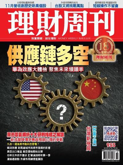 理財周刊 2018/12/14 [第955期]:供應鏈多空