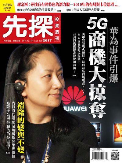 先探投資週刊 2018/12/14 [第2017期]:5G商機大掠奪